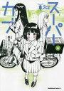 [書籍のメール便同梱は2冊まで]/スーパーカブ[本/雑誌] 6 (角川コミックス・エース) (コミッ