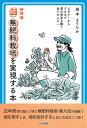 [書籍のメール便同梱は2冊まで]/無肥料栽培を実現する本 ビ