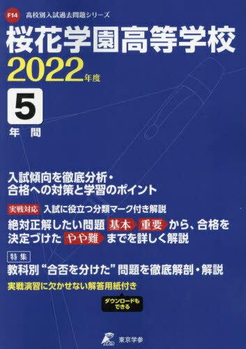 学習参考書・問題集, 中学校  5 2022 ()