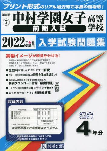 学習参考書・問題集, 中学校 2 2022 () ( 7)