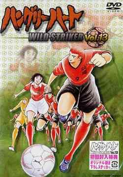 【送料無料選択可!】ハングリーハート 〜WILD STRIKER〜 Vol.13 / アニメ
