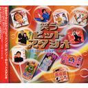 【送料無料選択可!】笑うヒットスタジオ〜コミック&ノヴェルティソングス / オムニバス