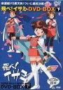 【送料無料選択可!】飛べ! イサミ DVD-BOX 下 / アニメ