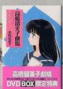 【送料無料選択可!】高橋留美子劇場 DVD-BOX [初回限定生産] / アニメ (高橋留美子)