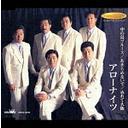 演歌歌手、秋庭豊とアローナイツのカラオケ人気曲ランキング第3位 「あきらめないで」を収録するCDのジャケット写真。