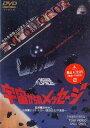 DVD『宇宙からのメッセージ』