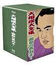 【送料無料選択可!】NHK DVD 大相撲大全集 昭和の名力士 全巻 / スポーツ