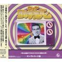 【送料無料選択可!】【試聴できます!】ロッテ歌のアルバム / オムニバス
