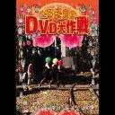 【送料無料選択可!】だるま食堂DVD大作戦 / だるま食堂