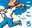 【送料無料選択可!】こころ / 小田和正