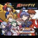 超重神グラヴィオン: OPテーマ 「嘆きのロザリオ」[シングル CD] / JAM Project featuring 遠藤正明