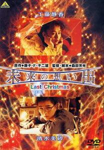 【送料無料選択可!】未来の想い出 Last Christmas / 邦画