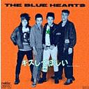 【送料無料選択可!】キスしてほしい/チェインギャング / THE BLUE HEARTS
