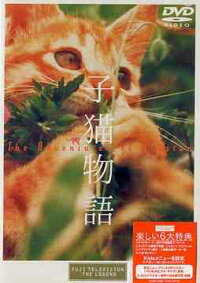 子猫物語 DVD