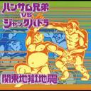 【送料無料選択可!】関東地獄地震 / ハンサム兄弟 vs ジャックバドラ