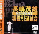【送料無料選択可!】長嶋茂雄現役引退試合 - 栄光の背番号3 - / 野球