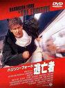 DVD『逃亡者』