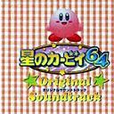 星のカービィ64 / サウンドトラック