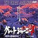 【送料無料選択可!】グレートジャーニー 4 / ドキュメンタリー