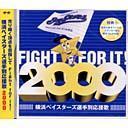 【送料無料選択可!】横浜ベイスターズ選手別応援歌2000 / 横浜ベイスターズ