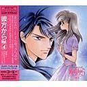 【送料無料選択可!】CDドラマDUO 彼方から Vol.4 / ドラマCD