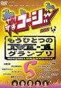 【送料無料選択可!】やりすぎコージー DVD 5 もうひとつのM-1グランプリ / バラエティ