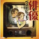 【送料無料選択可!】俳優ベストヒット!! / オムニバス