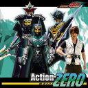 【送料無料選択可!】Action-ZERO / 桜井侑斗&デネブ (CV.中村優一・大塚芳忠)