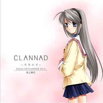 ドラマCD CLANNAD -クラナド- Vol.5 坂上智代[CD] / ドラマCD