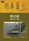 列車通り Classics「横浜線」東神奈川〜橋本[DVD] / 鉄道
