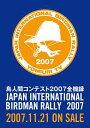 【送料無料選択可!】鳥人間コンテスト 2007 全機録 / バラエティ