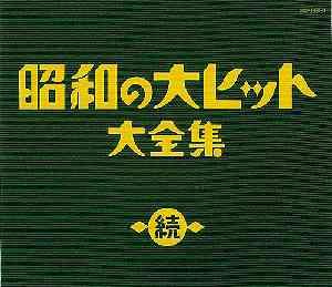 決定盤シリーズ 続 昭和の大ヒット大全集 / オムニバス