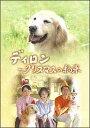 ディロン 〜クリスマスの約束[DVD] / TVドラマ