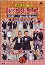 20世紀名人伝説 爆笑!! やすしきよし漫才大全集 Vol.1[DVD] / 横山やすし、西川きよし
