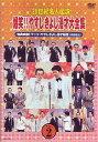 20世紀名人伝説 爆笑!! やすしきよし漫才大全集 Vol.2[DVD] / 横山やすし、西川きよし