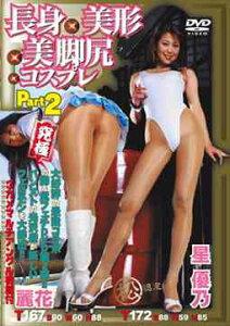 【送料無料選択可!】長身×美形×美脚尻×コスプレ PART2 / 麗花、星優乃