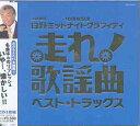 走れ歌謡曲〜ベスト・トラックス / オムニバス