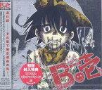 ドラマCD B壱[CD] / ドラマCD (田中真弓、石田彰、千葉紗子、他)