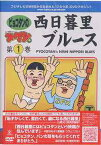 DVD少年タケシ タケシコミックス 西日暮里ブルース[DVD] / バラエティ