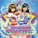 オシャレ魔女 ラブandベリー2007 秋冬ソングコレクション / ゲーム・ミュージック