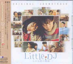 【送料無料選択可!】【試聴できます!】Little DJ〜小さな恋の物語 オリジナルサウンドトラッ...