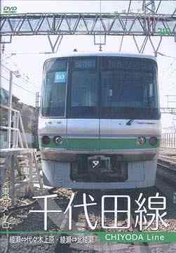 【送料無料選択可!】パシナコレクション 東京メトロ 千代田線 / 鉄道