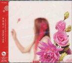 アニメ「ARIA The ORIGINATION」エンディングテーマ: 金の波 千の波 / 新居昭乃