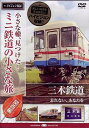 小さな轍、見つけた! ミニ鉄道の小さな旅(関西編) 三木鉄道<忘れないよ、貴方を> / 鉄道