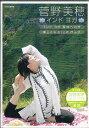 【送料無料選択可!】菅野美穂 インドヨガ◇インドヨガ 聖地への旅◇美しくなる16のポーズ / ド...