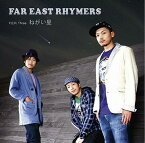 F.E.R.Three 〜ねがい星〜 / FAR EAST RHYMERS