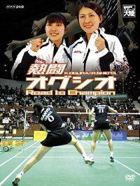 熱闘 オグシオ Road to Champion / スポーツ