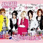 Cherry 咲く勇気!! [DVD付限定盤] / アンティック-珈琲店-