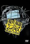 現代用語のムイミダス ぶっとい広辞苑 DVD-BOX[DVD] / バラエティ