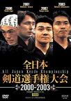 全日本剣道選手権大会 2000-2003 [第48回-第51回大会] 総集編[DVD] / スポーツ